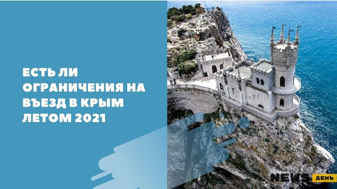 Есть ли ограничения на въезд в Крым летом 2021