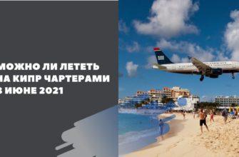 Летают ли чартерные рейсы на Кипр в 2021 году