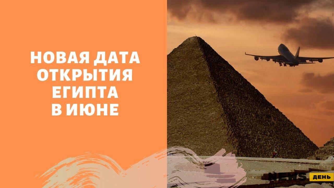 Когда откроют Египет для россиян в 2021