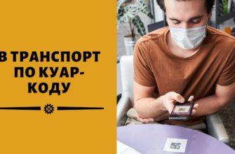 Вход в московский общественный транспорт по qr-коду могут ввести в июле 2021 года