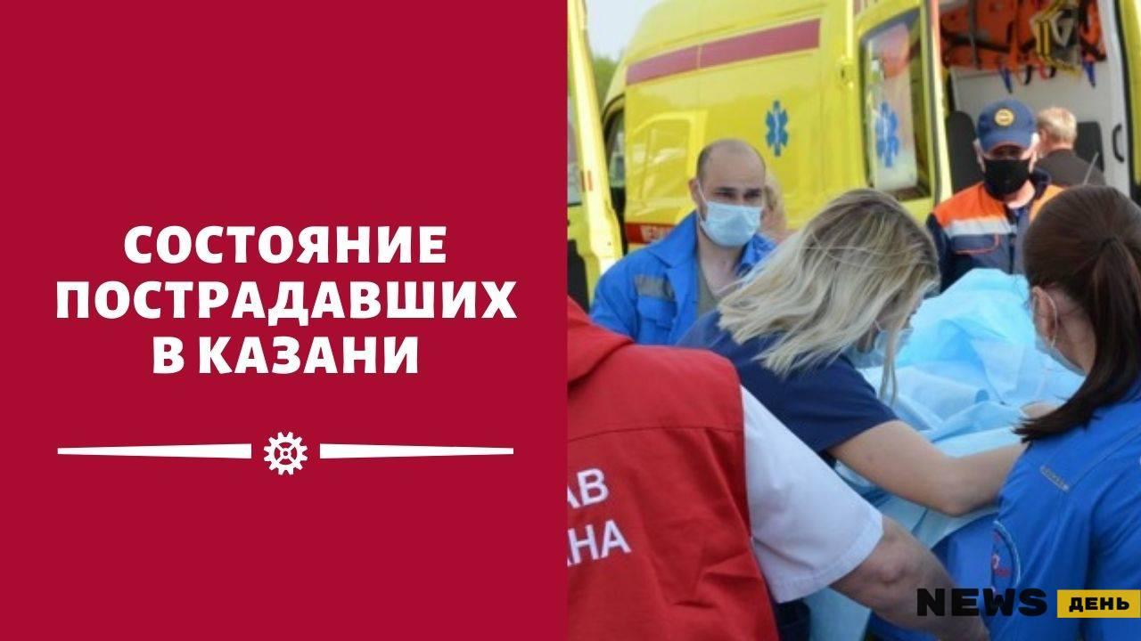 Состояние здоровья раненых после стрельбы в казанской школе