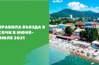 Правила въезда в Сочи в июне-июле 2021