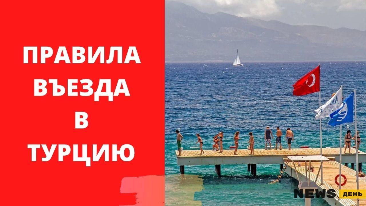 Правила въезда в Турцию в июне 2021