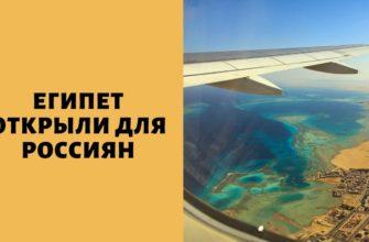 Египет открыли для российских туристов