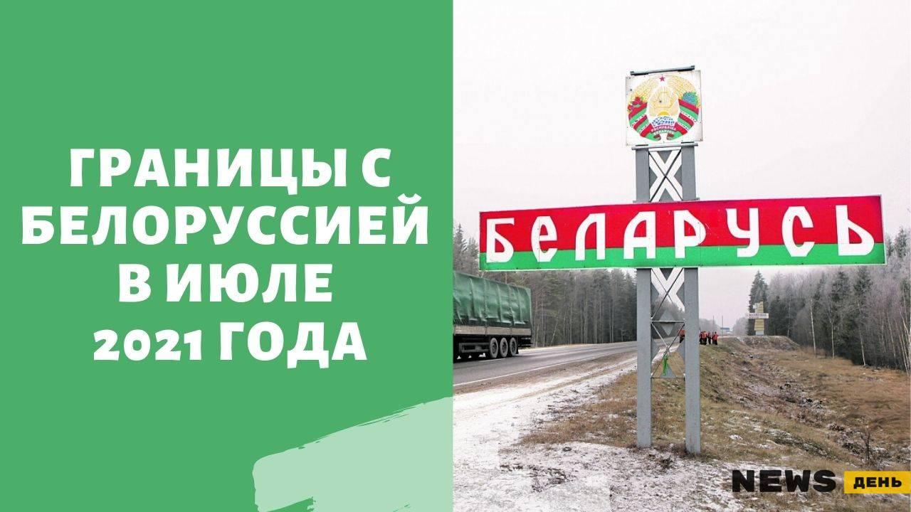 Границы Россия Беларусь в июле 2021 года