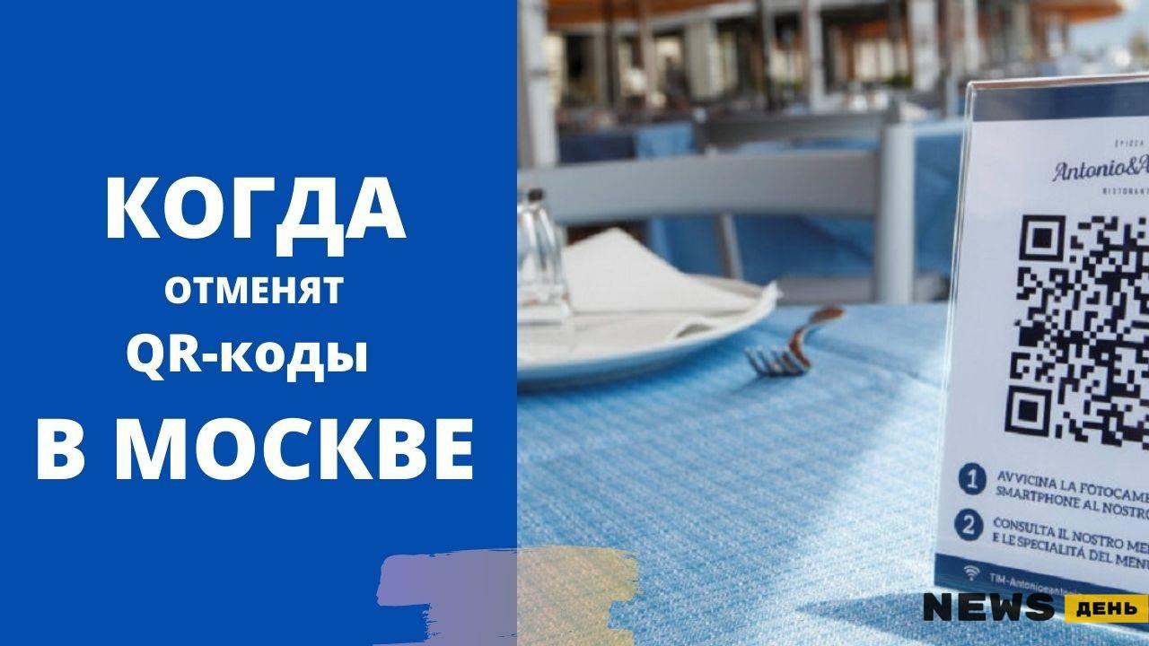 Когда отменят куар-коды в Москве в кафе