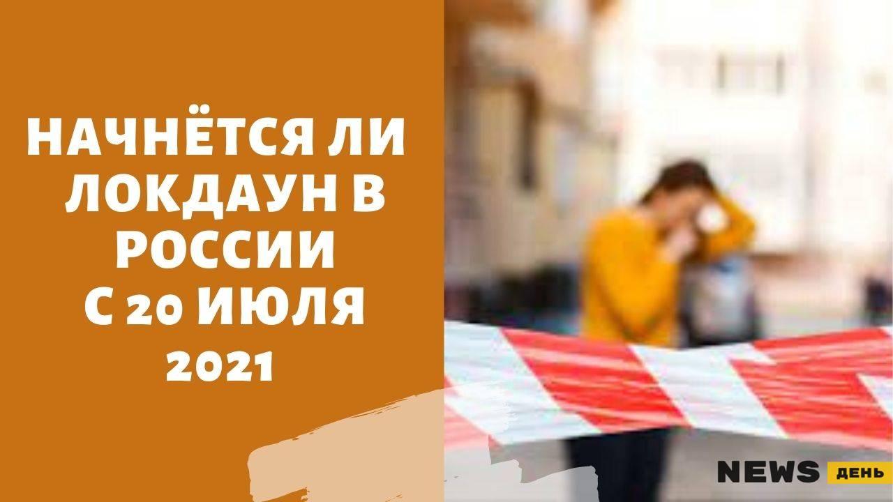 Новый локдаун в России с 20 июля