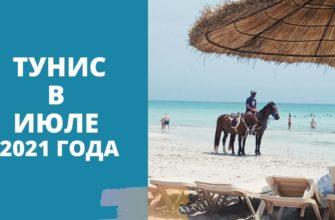 Открыт ли Тунис в июле для россиян
