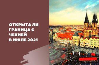 Как в июле 2021 попасть в Чехию из России