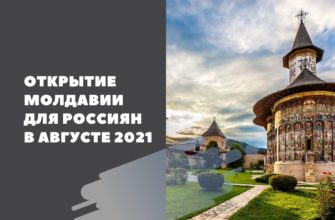 Открытие Молдавии для россиян в августе 2021