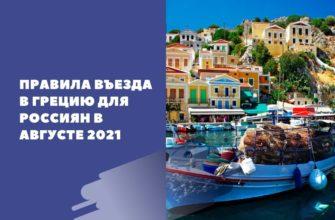 Правила въезда в Грецию для россиян в августе 2021