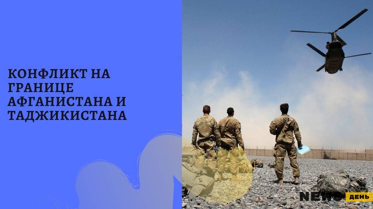 Обстановка на границе Таджикистана и Афганистана