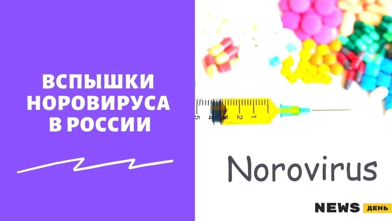 Что такое норовирус и как его лечить