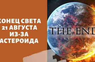 Конец света в августе 2021 года