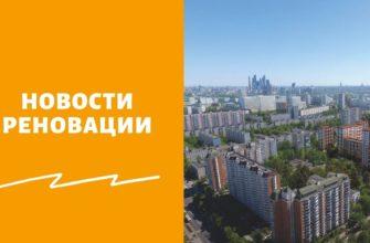 Снос домов по программе реновации в Москве - свежие новости