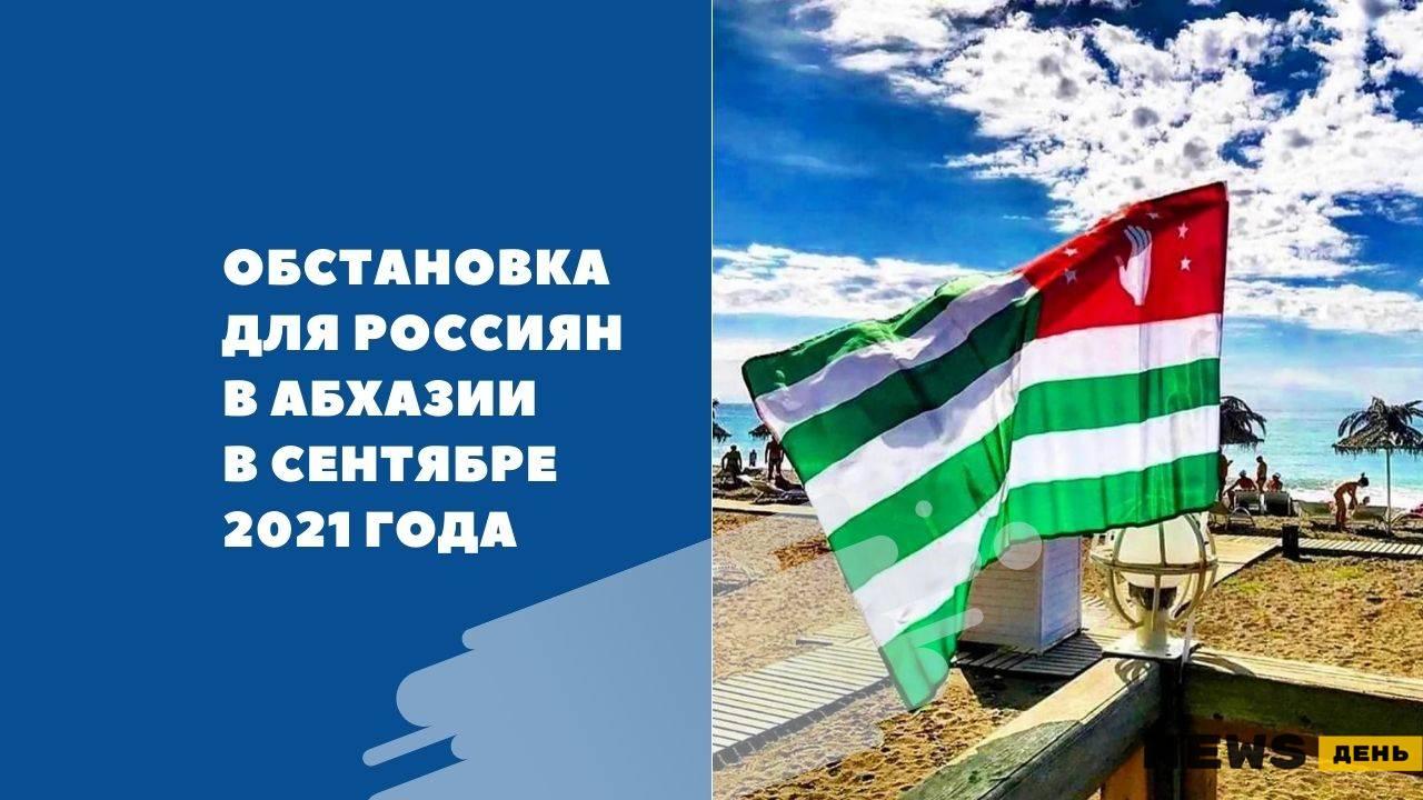 Обстановка для россиян в Абхазии в сентябре 2021 года