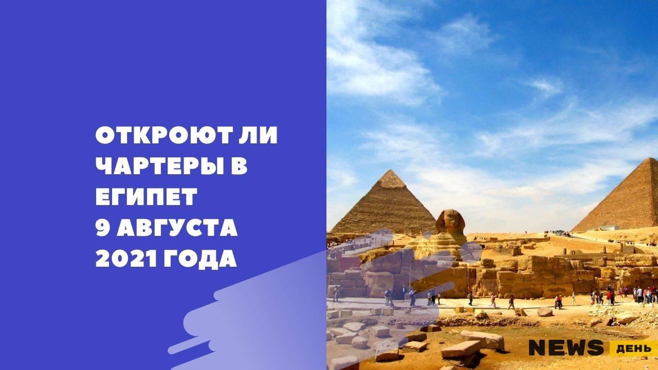 Откроют ли чартеры в Египет 9 августа 2021 года