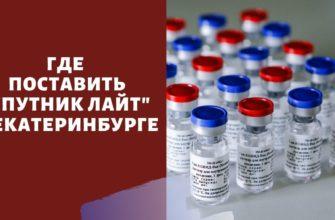 """Вакцинация """"Спутник Лайт"""" в Екатеринбурге летом 2021 года"""