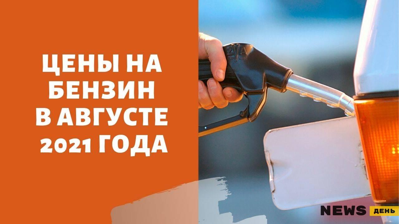Цены на бензин в августе 2021 года