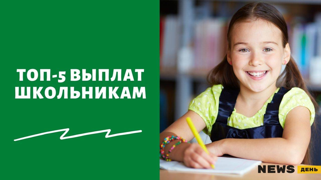 Какие выплаты и пособия положены школьникам в сентябре 2021