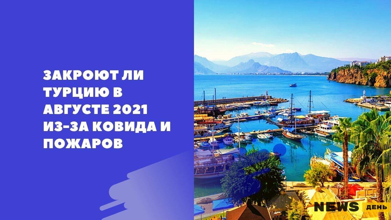 Закрытие Турции 10 августа 2021 года