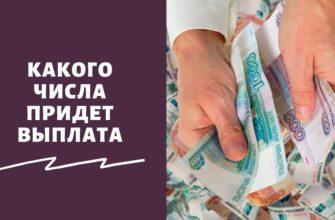 Когда военным выплатят по 15000 рублей в сентябре 2021 года