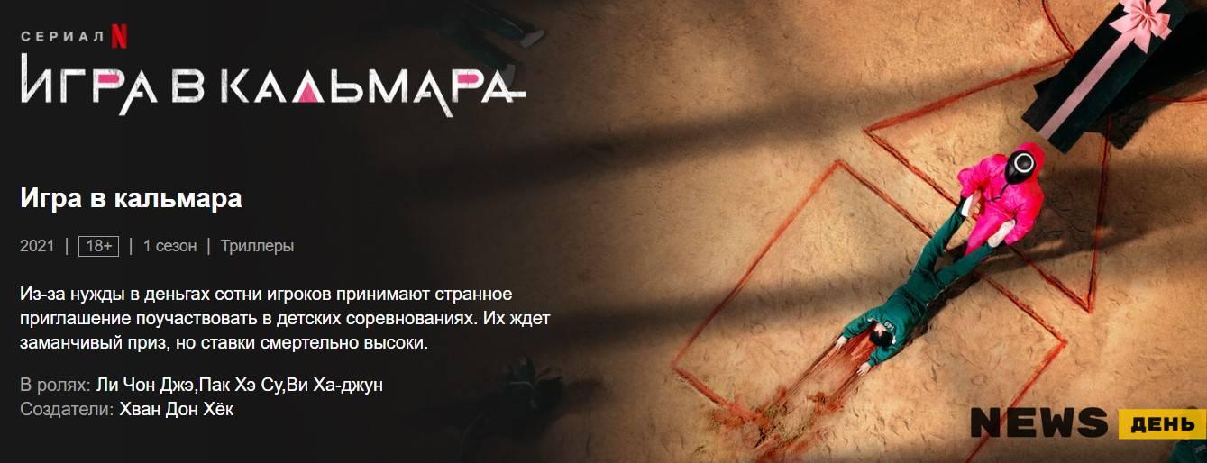 """Корейский сериал """"Игра в кальмара"""" вышел полностью с русской озвучкой"""