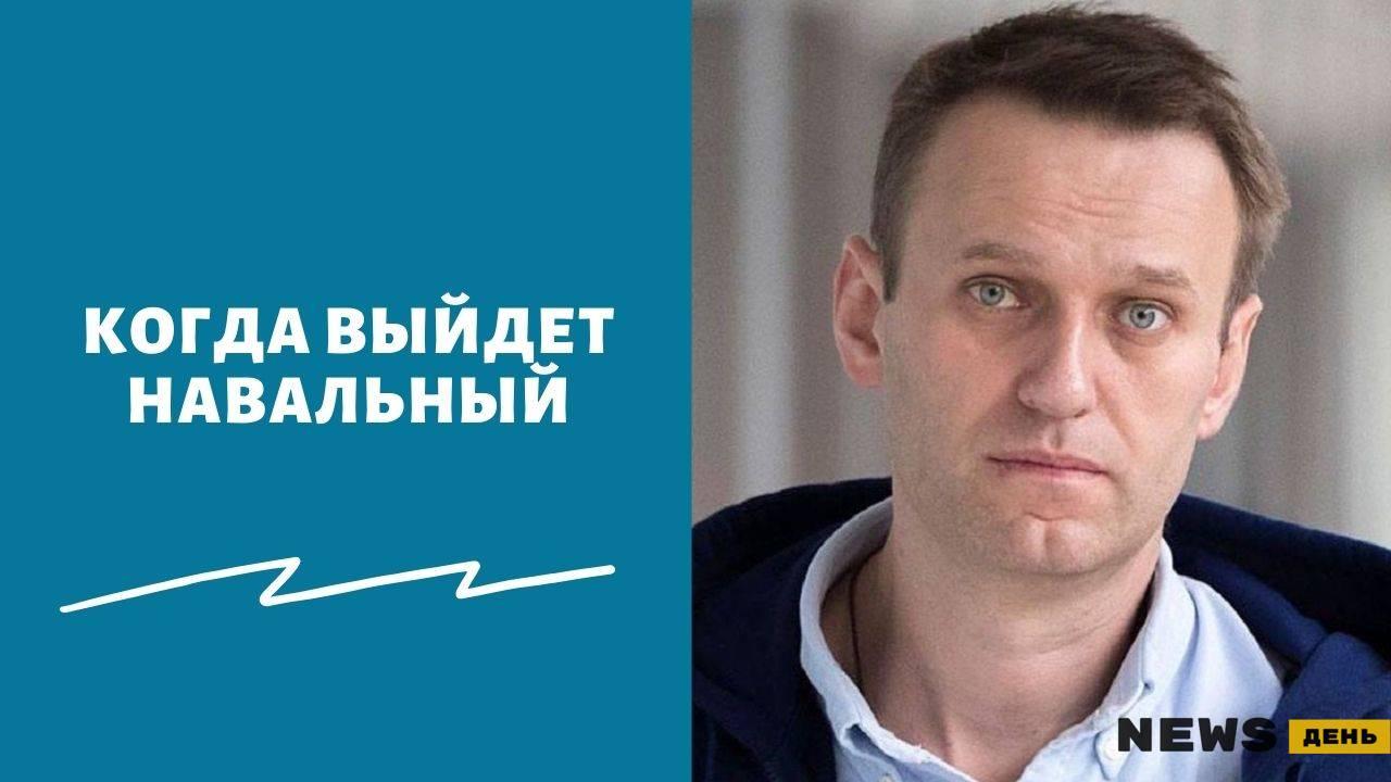 В каком году освободиться Навальный из тюрьмы